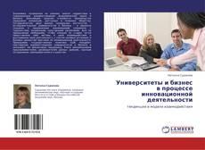 Университеты и бизнес в процессе инновационной деятельности kitap kapağı