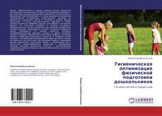 Copertina di Гигиеническая оптимизация физической подготовки дошкольников