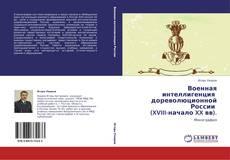 Portada del libro de Военная интеллигенция   дореволюционной России   (XVIII-начало XX вв).