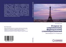 Portada del libro de Очерки по современному французскому словообразованию