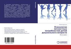 Психология личностных потребностей детей дошкольного возраста kitap kapağı