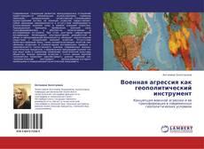 Portada del libro de Военная агрессия как геополитический инструмент