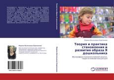 Copertina di Теория и практика становления и развития образа Я дошкольника