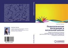 Bookcover of Педагогическая интеграция в начальной школе