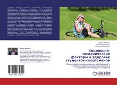 Copertina di Cоциально-гигиенические факторы и здоровье студентов-спортсменов