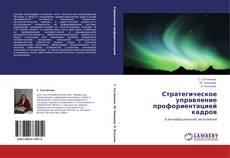Bookcover of Стратегическое управление профориентацией кадров