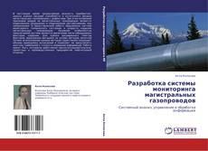 Разработка системы мониторинга магистральных газопроводов的封面