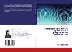 Portada del libro de Дифференциальные уравнения с разрывными решениями