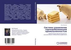 Capa do livro de Система управления горнодобывающей промышленностью