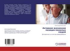 Portada del libro de Активная жизненная позиция пожилых людей