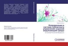 Обложка Координация в системе публичного управления охраной окружающей среды