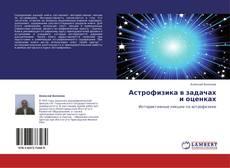 Couverture de Астрофизика в задачах и оценках