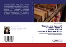 Couverture de Отражение русской ментальности в фольклорной языковой картине мира