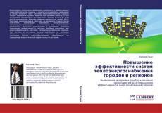 Bookcover of Повышение эффективности систем теплоэнергоснабжения городов и регионов