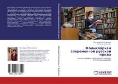 Bookcover of Фольклоризм современной русской прозы