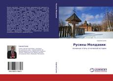 Bookcover of Русины Молдавии: