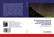 Bookcover of Развитие институтов государственной власти в Чеченской республике