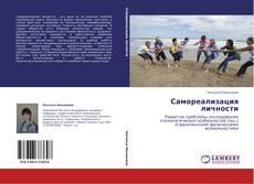 Buchcover von Самореализация личности