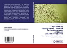 Bookcover of Управление продовольственной безопасностью отрасли животноводства