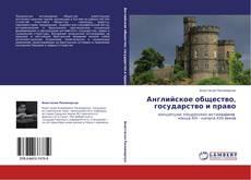 Bookcover of Английское общество, государство и право