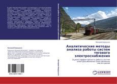 Copertina di Аналитические методы анализа работы систем тягового электроснабжения