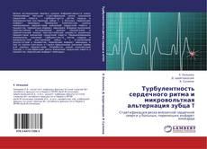 Bookcover of Турбулентность сердечного ритма и микровольтная альтернация зубца T