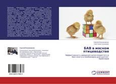 Buchcover von БАВ в мясном птицеводстве