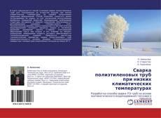 Bookcover of Сварка полиэтиленовых труб при низких климатических температурах