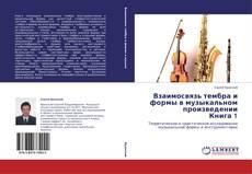 Couverture de Взаимосвязь тембра и формы в музыкальном произведении  Книга 1