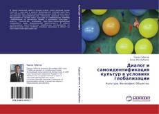Capa do livro de Диалог и самоидентификация культур в условиях глобализации