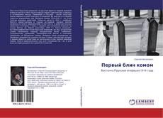 Bookcover of Первый блин комом