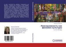 Bookcover of Повседневность как феномен культуры