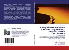 Bookcover of Гетерометаллические комплексы рутения с переходными металлами