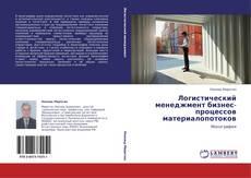 Обложка Логистический менеджмент бизнес-процессов материалопотоков