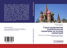 Bookcover of Структурирование аналитической геометрии на основе симметрий