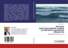 Bookcover of Основы конструктивной теории устойчивого развития общества