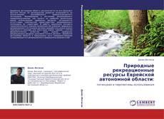Buchcover von Природные рекреационные ресурсы Еврейской автономной области: