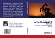 Portada del libro de Нефтедобывающие регионы  российского Севера