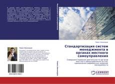 Обложка Стандартизация систем менеджмента в органах местного самоуправления