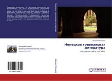 Bookcover of Немецкая тривиальная литература