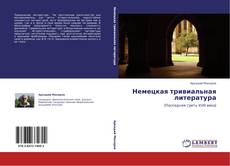 Couverture de Немецкая тривиальная литература