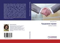 Bookcover of Трудовое право
