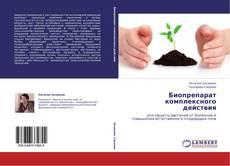 Биопрепарат комплексного действия kitap kapağı
