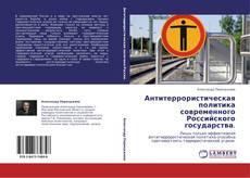 Обложка Антитеррористическая политика современного Российского государства.