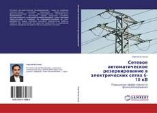 Обложка Сетевое автоматическое резервирование в электрических сетях 6-10 кВ
