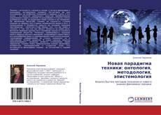 Обложка Новая парадигма техники: онтология, методология, эпистемология
