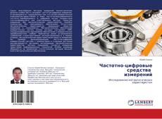 Bookcover of Частотно-цифровые средства измерений
