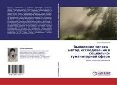Bookcover of Выявление топоса - метод исследования в  социально-гуманитарной сфере