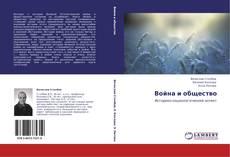 Buchcover von Война и общество