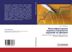 Обложка Многофакторная оценка сложности заданий по физике